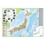 デビカ(073101)いろいろ書ける!消せる!日本地図(生活用品・家電)(セレモニー・アメニティ用品)(地図)