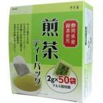 寿老園 静岡県産緑茶使用 煎茶 ティーバッグ 2g×50袋