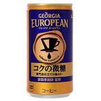 コカ・コーラ ジョージア ヨーロピアン コクの微糖 185g×30缶 41569