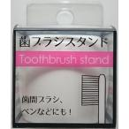 3−05 歯ブラシスタンド ホワイト 【 ライフレンジ 】 【 デンタル用品 】