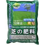プロトリーフ 芝の肥料(2kg)