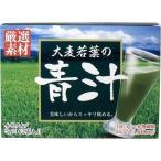 HIKARI 大麦若葉の青汁(3g*63袋入)