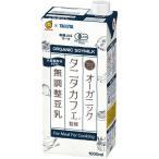 マルサンアイ タニタカフェ(R)監修 オーガニック 無調整豆乳 1000ml 1箱(6本)