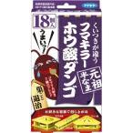 フマキラー ゴキブリ用駆除剤 ホウ酸ダンゴ 元祖半なま(18個)