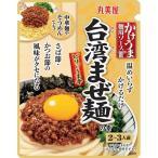 丸美屋 かけうま麺用ソース 台湾まぜ麺の素 230g(2~3人前)
