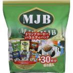 MJB ドリップコーヒー バラエティーパック 粉 (8gx30p) 240g