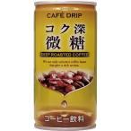 神戸居留地 カフェドリップ コク深微糖 缶 185mlx30本