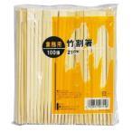 シンワ 竹割箸 業務用 21cm(100膳)