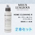 ミューラグジャス ホームクリーニング R 2個セット 高級洗剤 柔軟剤入り洗剤