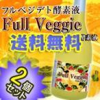 ダイエットドリンク フルベジデト酵素液 2個セット