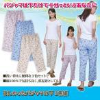 パジャマ レディース (部屋着 ルームウェア) 欲しかった パジャマの下 3色組 Mサイズ