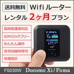 Wifi レンタル 往復送料無料  docomo 無制限 (※1) レンタル2ヶ月プラン 2017年発売新製品  FS030W