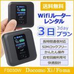 Wifi レンタル 無制限(※1) docomo  レンタル3日プラン 送料無料 2017年発売新製品  FS030W