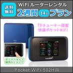 WiFi レンタル 月間無制限 Pocket WiFi 送料無料 502HW 2週間プラン (1日3GB) softbank