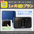 WiFi レンタル 月間無制限 Pocket WiFi 往復送料無料 502or603HW 1ヶ月プラン (1日3GB) softbank