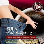 ダイエットドリンク 横井式 デルト水素コーヒー