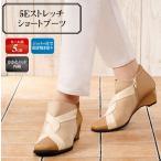 ショッピングショートブーツ ショートブーツ 5Eストレッチショートブーツ ブラック L 外反母趾 靴 レディース