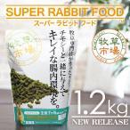 Yahoo!マペット【新商品!】牧草市場 スーパーラビットフード メンテナンス 1.2kg