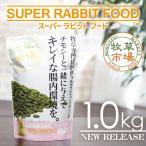 Yahoo!マペット【新商品!】牧草市場 スーパーラビットフード グロース 1.0kg