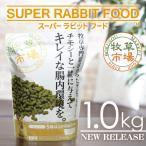 Yahoo!マペット【新商品!】牧草市場 スーパーラビットフード シニア 1.0kg