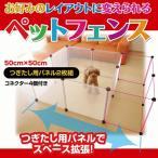 狗屋 - ユーザー ペットフェンス S(50×50cm) つぎたし用 2枚組
