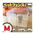 狗屋 - 【送料無料】ユーザー ペットフェンス 無地 M (50×70cm) 8枚組 犬 猫(ペットサークル ジョイントサークル)