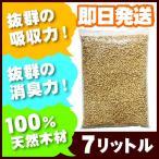 【国内生産】猫砂 パインリター 7L(マペットオリジナル トイレ砂 木質ペレット6mm)(消臭砂・ネコ砂・ねこ砂・サンド)