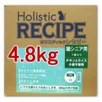ホリスティックレセピーチキン&ライス 猫シニア用 4.8kg (400gx12袋)(7歳から)【お届け目安約一週間】
