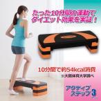 踏み台昇降運動 ステップ台 健康器具 足 台 アクティブ ステップスリー 送料無料 ダイエット