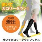 2個以上送料無料 テーピング靴下 着圧ソックス 歩いてカロリーダウンソックス
