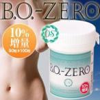 2個セット 口臭サプリメント BO ZERO ビーオーゼロ  口臭予防 送料無料 エチケットタブレット