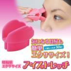アイストレッチ 眼輪筋エクササイズ