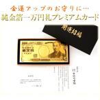 金運 純金箔一万円札プレミアムカード 金運アップ 送料無料