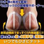 ひざ・腰の負担を軽減 O脚歩行を補正