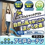 2個セット 玄関網戸 後付け 快適かんたんアミ戸カーテン ブラック 虫よけネット玄関用 送料無料