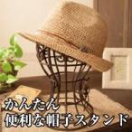 3個以上送料無料 帽子 収納 おしゃれ かんたん便利な帽子スタンド おしゃれ
