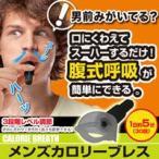 ショッピングブレス 2個以上送料無料 腹式呼吸エクササイズ メンズ カロリーブレス ダイエット マウスピース