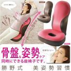 座椅子 骨盤ストレッチチェア 勝野式 美姿勢習慣 クッション 健康座椅子 腰痛
