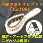 洋服ブラシ KETORU ケトル 送料無料 高級洋服ブラシ 洋服のおそうじブラシ