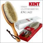 KENT洋服ブラシ KNC-3422 白馬毛高級洋服ブラシ 送料無料 静電気除去ブラシ 花粉除去 ほこり取り