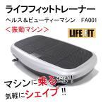 振動マシン ブルブル ライフフィットトレーナー FA001 送料無料 健康器具