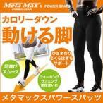 2個以上送料無料 メンズ ロングスパッツ メタマックスパワースパッツ 加圧下着 メンズ インナー