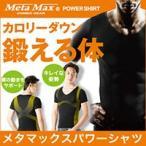 2個以上送料無料 コンプレッション インナー メンズ メタマックスパワーシャツ アンダーインナー 半袖 加圧下着 メンズ 姿勢矯正 筋肉