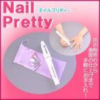 ネイルケア 爪やすり 爪磨き ネイルプリティー 電動 お手入れ つめ ツメ