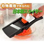 野菜 スライサー おすすめ 日本製スライサー 大根 つま ランキング マルチカッター