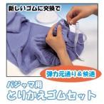 送料無料 メール便 代引不可 パジャマ用とりかえゴムセット パジャマ ゴム 交換 替え方 長さ