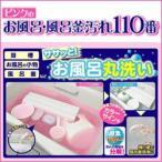 3個以上送料無料 風呂掃除 ピンクのお風呂・風呂釜汚れ110番 フロ床 風呂掃除 コツ グッズ 道具 天井