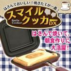 スマイルクッカーDX ホットサンドメーカー IH 直火 ガス 対応 両面焼きグリルパン 送料無料 人気 ホットサンドクッカー