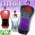 エヴァンゲリオン ヘッドカバー キャラクター フェアウェイ  エヴァゴルフ EVAFW001 / ゴルフ用品 ギフト エヴァ