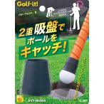 ライト パターフレンド2 グリップエンド G-397 / ゴルフ用品 父の日 ギフト ボール拾い ゴルフ便利グッズ